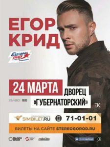 Концерт Егора Крида @ Дворец «Губернаторский»