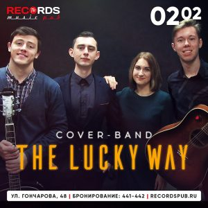 """Выступление группы """"The Lucky Way"""" @ Records Music Pub (ул. Гончарова, 48)"""