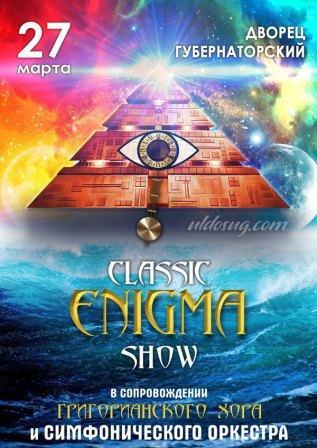 Classic Enigma Show в сопровождении Григорианского хора «Notre-Dame de Lourdes» и Симфонического оркестра @ ДК «Губернаторский»