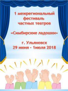 """I Фестиваль частных театров """"Симбирские ладошки"""""""