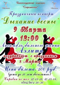 """Праздничный концерт """"Дыхание весны"""" @ ККК «Современник» (ул. Луначарского, д. 2А)"""
