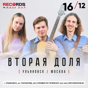 """Концерт группы """"Вторая доля"""" @ «Records Music Pub» (ул. Гончарова, 48)"""