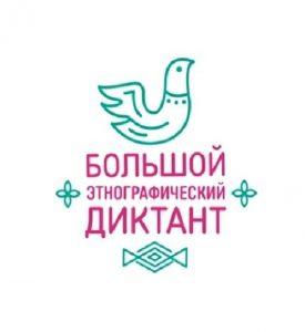 Региональный этнографический диктант «Гордись Симбирским краем!» @ Дворец книги
