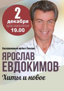 Концерт Ярослава Евдокимова @ Губернаторский дворец культуры (ул. Дворцовая, 2)