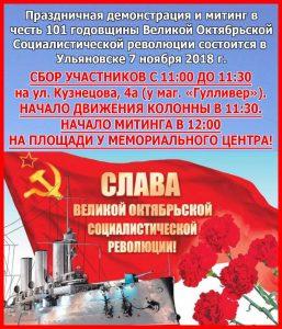Праздничная демонстрация и митинг в честь 101 годовщины Великой Октябрьской Социалистической революции @ Сбор с  11:00 ДО 11:30 на ул. Кузнецова, 4а (у маг. «Гулливер»)