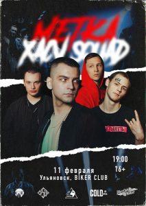"Концерт ""METKA x XACV SQUAD"" @ BIKER CLUB HOUSE (ул. Федерации, д. 18)"
