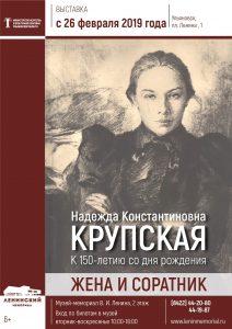 Открытие выставки «Жена и соратник» @ Ленинский  мемориал