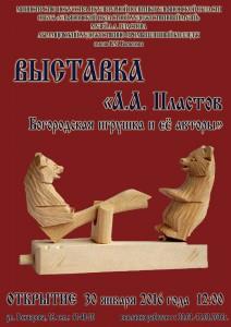 Открытие выставки «А.А. Пластов. Богородская игрушка и её авторы» @ Музей А.А. Пластова