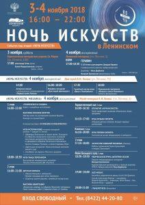 Ночь искусств в Ленинском: четыре музы и мозаика @ Ленинский мемориал ( пл. 100-летия со дня рождения В. И. Ленина, 1)