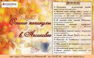 Осенние каникулы в Аксаковке @ Областная библиотека для детей и юношества им. С.Т. Аксакова (ул. Минаева, 48)