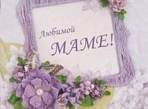 Семейная программа «Мамин день» @ Музей «Симбирские типографии» (ул. Ленина, д. 43)