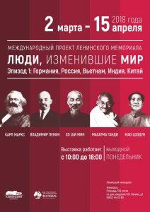 Выставка «Люди, изменившие мир» Музей-мемориал В.И. Ленина
