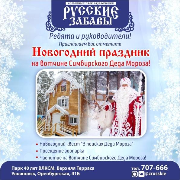 Новогодний праздник в Вотчине Симбирского Деда Мороза @ Русские забавы семейный парк развлечений (Парк 40-летия ВЛКСМ)