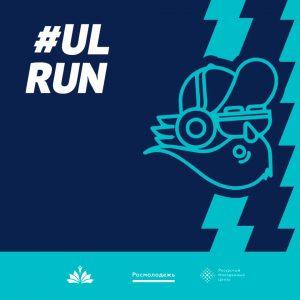 UlRun  квест-забег по центру города