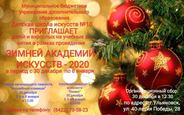Зимняя академия в школе искусств @ ДШИ № 10