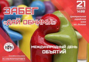 """Забег """"Дай обниму!"""" @ Старт: центральная елка города на пл. Ленина"""