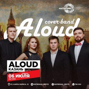 """Выступление группы """"Alloud"""" @ Ресторан MATRЁSHKI"""