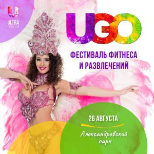ULTRA GLOBAL OUTDOOR @ Александровский парк (ул. Александровская, д. 60)