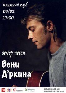 Вечер песен Вени Д'ркина @ Книжный клуб (К.Маркса д. 39)