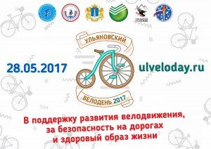 Ульяновский ВелоДень 2017 @ Площадь Ленина