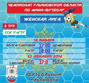 Чемпионат Ульяновской области по мини-футболу. 3 тур. Женская лига @ ССК УлГТУ