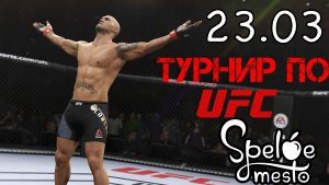 """Турнир по UFC @ Тайм кафе """"Спелое место"""" (ул. Самарская, д. 8А)"""