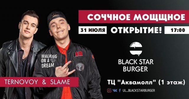 """Концерт звёзд лейбла """"Black Star"""" (Ternovoy (ex. Terry) и Slame) в честь открытия Black Star Burger @ ТРЦ """"Аквамолл"""""""