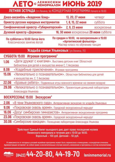 «Лето с Ленинским», программа