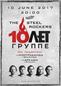 """Выступление группы """"The Steel Rockers"""" @ BIKER CLUB HOUSE (ул. Федерации, 18)"""
