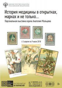Выставка «История медицины в открытках, марках и не только…» @ Выставочный зал «На Покровской» (ул.Л.Толстого, д.63)