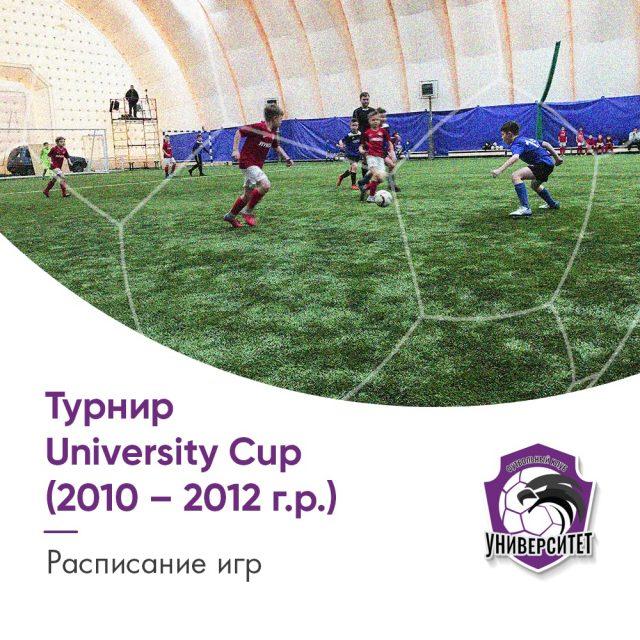 Турнир University Cup @ Университет футбольный клуб (ул. Октябрьская, 26)
