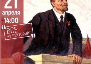 Авторская лекция Валерия Перфилова «Ленинский этап в истории оРссии»