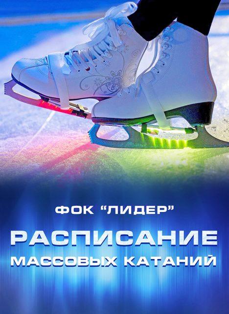 Массовые катания на закрытом ледовом корте ФОК «Лидер» @ ФОК Лидер (пр-д Сиреневый, 13а)