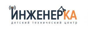 Открытие филиала «Инженерки» @  Инженерка детский техничесий центр (ул. Репина, 49)