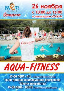 """Aqua-fitness @ Аквапарк """"Улет"""" (ул. Александровская, д. 60В)"""