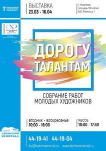 Открытие выставки «Дорогу талантам» @ ОГАУК «Ленинский мемориал»