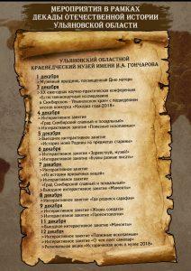 Декада Отечественной истории @ Ульяновский областной краеведческий музей(б-р Новый Венец, 3/4)