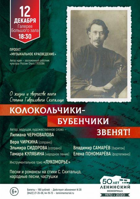 Музыкально-литературный вечер «Колокольчики-бубенчики звенят!..» @ Галерея Большого зала Ленинского мемориала