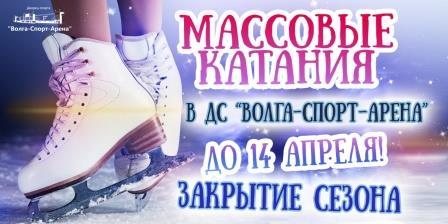Массовые катания в ледовом дворце «Волга-Спорт-Арена» @ Волга-Спорт-Арена | Дворец Спорта |Октябрьская улица, 26Б