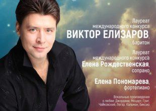 Сольный концерт Виктора Елизарова «Я расскажу вам о любви»