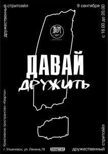 Дружественный стритсейл «Друзья друзей» @ креативное пространство Квартал(ул.Ленина, 78)