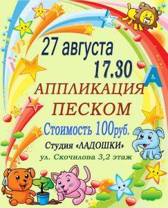 МАСТЕР-КЛАСС  Аппликация песком @ Ладошки магазин-студия детского творчества (ул. Скочилова, 3)