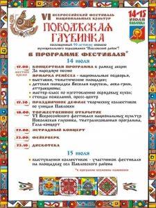 VI Всероссийский фестиваль национальных культур «Поволжская глубинка» @ МО «Павловский район»