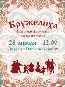 Фестиваль русского танца «Кружелиха» @ Дворец «Губернаторский»