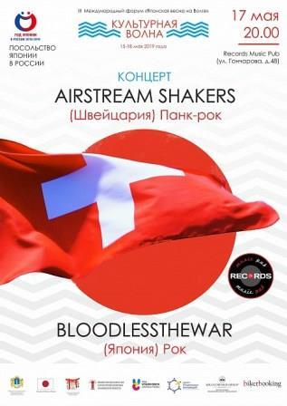 Концерт группы «Bloodlessthewar» (Токио) @ «Records Music Pub» (ул. Гончарова, 48)