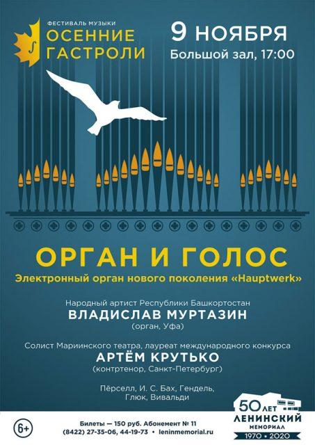 """Концерт """"Орган и голос"""" @ БЗЛМ"""