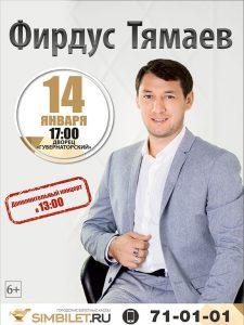 Концерт Фирдуса Тямаева @ Дворец «Губернаторский»