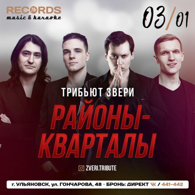 Выступление группы Районы-Кварталы, трибьют Звери в баре Records @ бар  Records (ул. Гончарова 48)