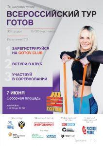 Всероссийский тур «ГОТОВ» @ Соборная площадь