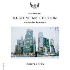 Открытие персональной выставки фотографа и путешественника Александра Романова «На все четыре стороны» @ ул. Радищева, 6, Арт-пространство Arca FreeDOM